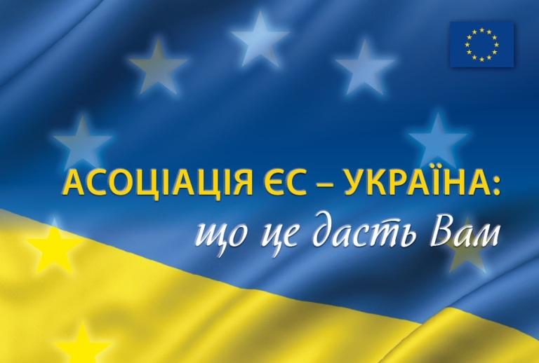 Угода про асоціацію відкриє доступ України до найбільшого у світі ринку