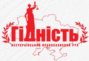 """Всеукраїнський правозахисний рух """"Гідність"""""""