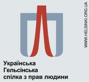 Українська Гельсінська Спілка з прав людини