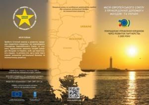 Буклет місії ЄС з прикордонної допомоги Молдові та Україні