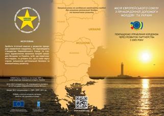 Буклет місії EUBAM ілюструє її основнідосягнення