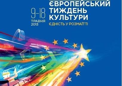 Посол ЄС відкриє Європейський тиждень культури уКиєві
