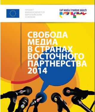 Індекс свободи ЗМІ: Грузія лідирує серед країн Східногопартнерства
