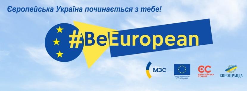 «Бути європейцем означає брати відповідальність»