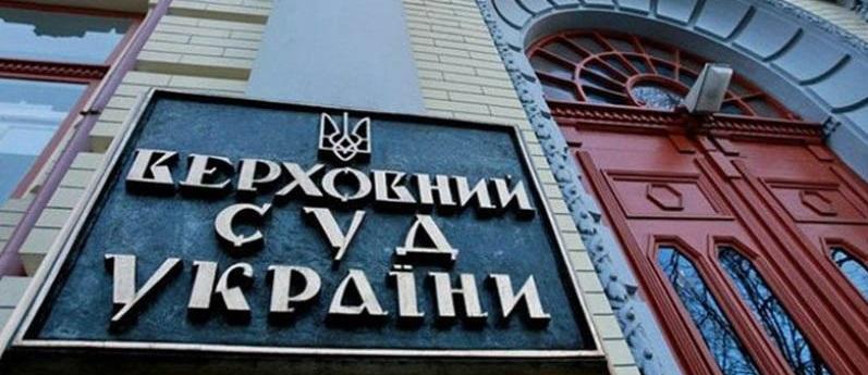 Як ЄС допоміг Україні забезпечити конкурс до ВерховногоСуду