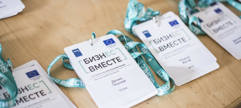 Где взять деньги на развитие бизнеса вУкраине