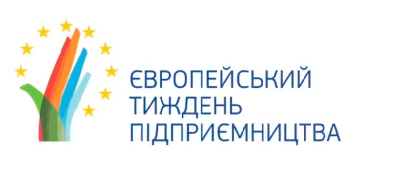 Доступ к знаниям, финансам и рынкам: ЕС проведет неделю воркшопов и тренингов для украинскогобизнеса