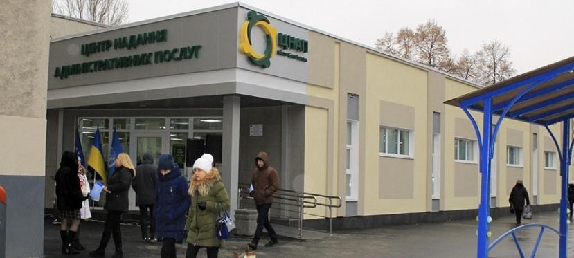ЕС помог открыть новый Центр предоставления админуслуг вСлавянске