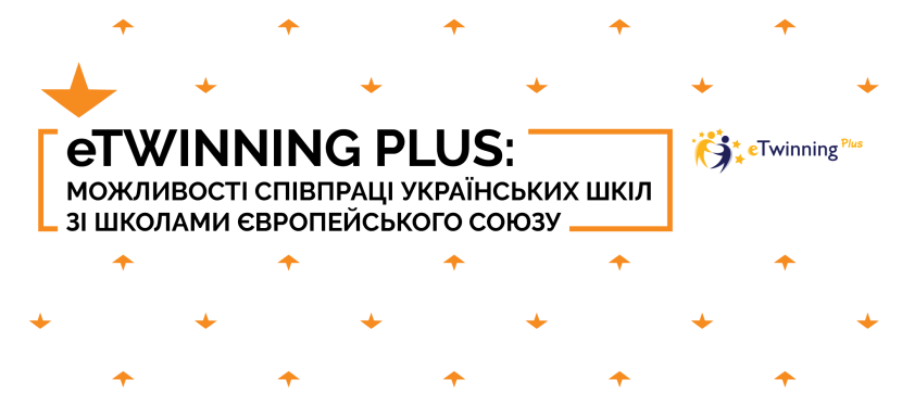 Как украинские учителя работают с европейскими школами над совместнымипроектами