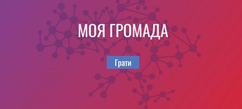 ЄС профінансував онлайн-симулятор прийняття рішень вОТГ