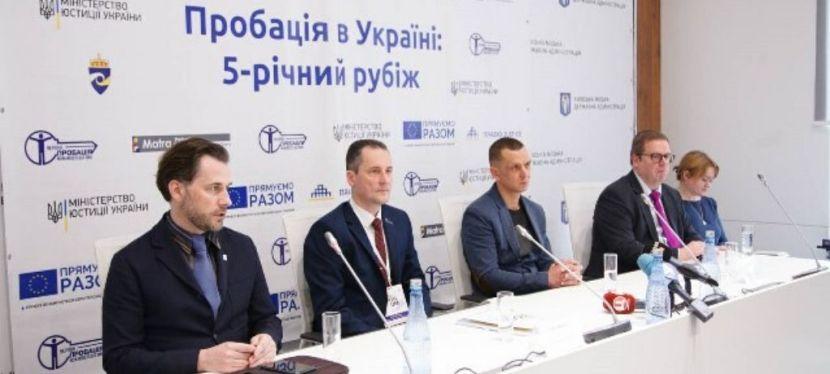Проєкт ЄС «Право-Justice» допомагає підвищити безпеку в Україні через системупробації