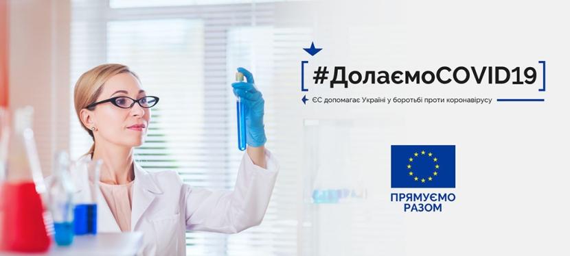 ЄС виділив 80 млн євро на підтримку України у боротьбі зCOVID-19