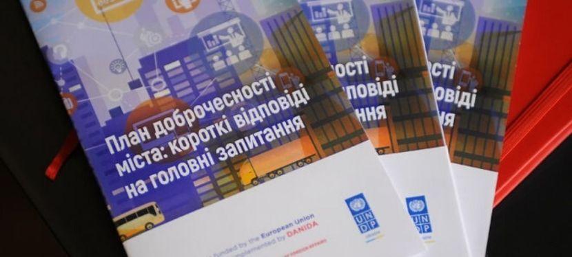 Проєкт ЄС допомагає міським радам мінімізувати корупційніризики