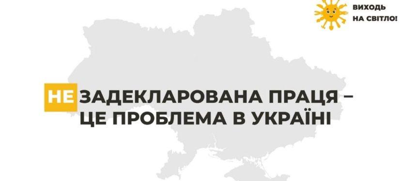 ЄС допомагає подолати незадекларовану працю вУкраїні