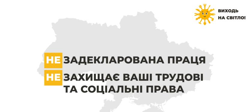 ЄС сприяє захисту прав працівників вУкраїні